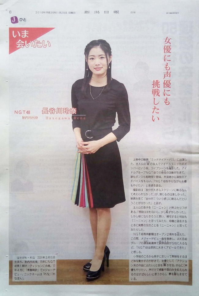 ngthasegawa02.JPG