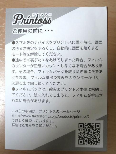 printoss02_10.JPG