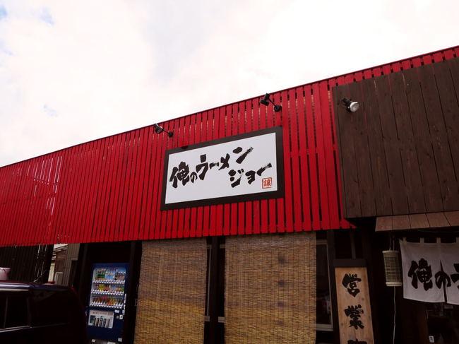 raamenjoe-01.JPG