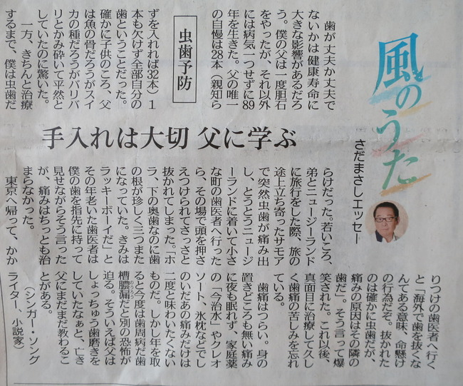 sadachichi.JPG