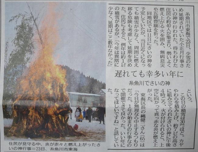 sainokami2016.JPG