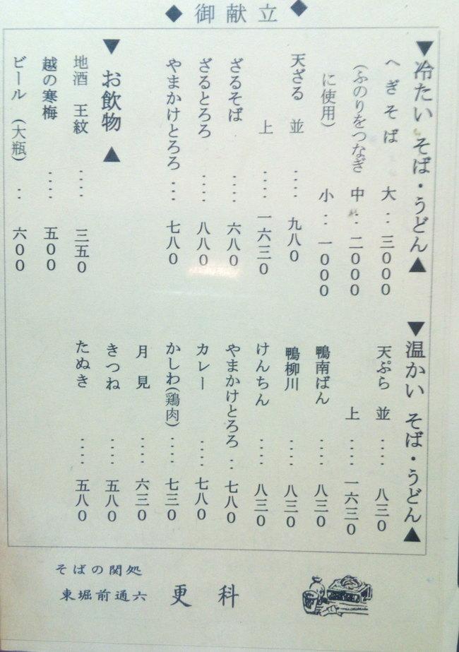 sarashina_05.JPG