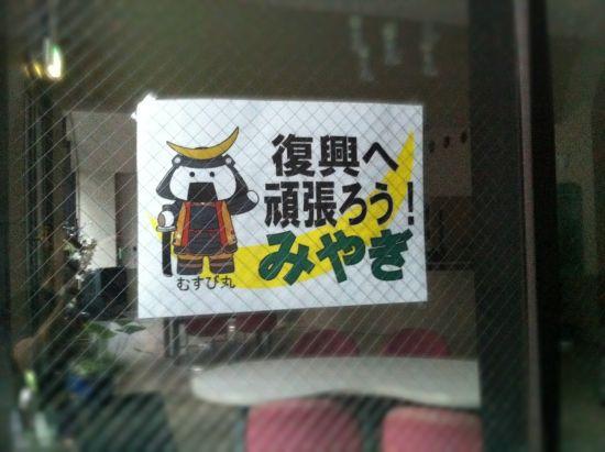 sendai201108-03.JPG