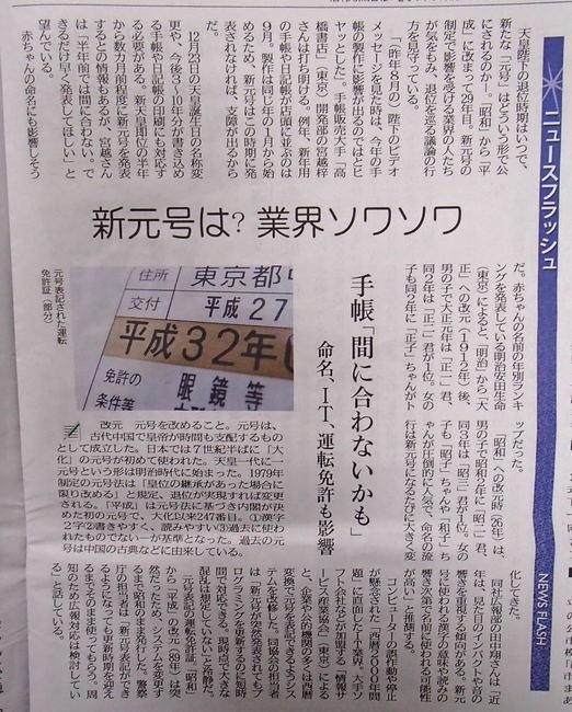 shingengou01.JPG