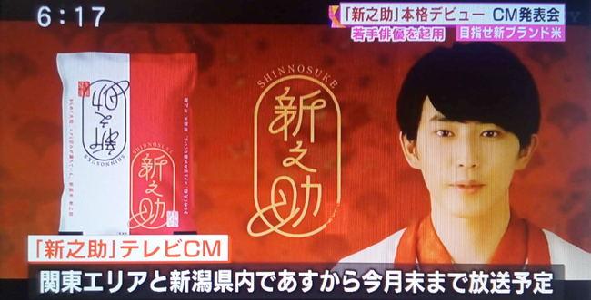 shinnosuke1011_04.JPG