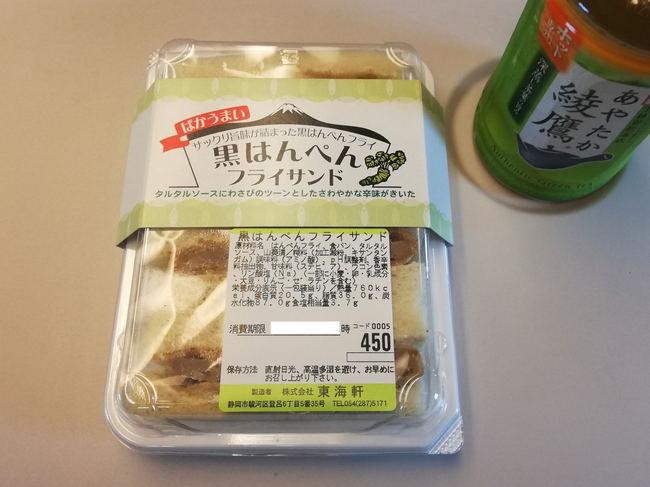 shizuoka1903-01.JPG
