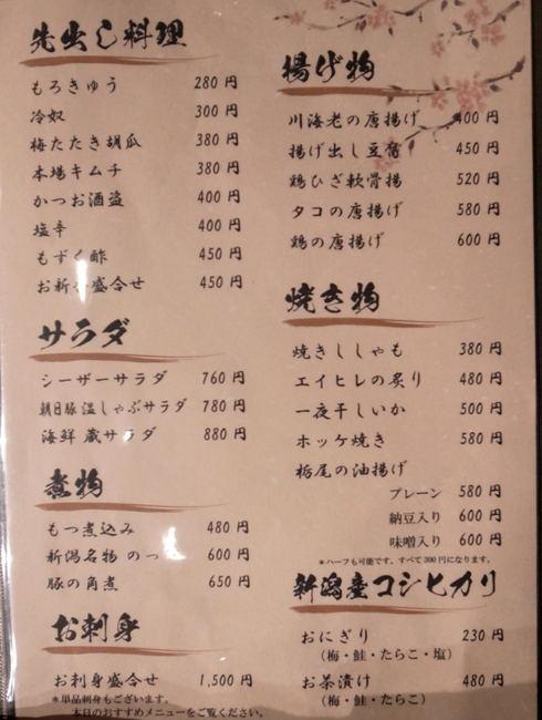 suzakaya2017_27.JPG