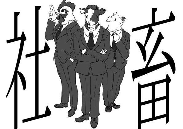 syachiku01.jpg
