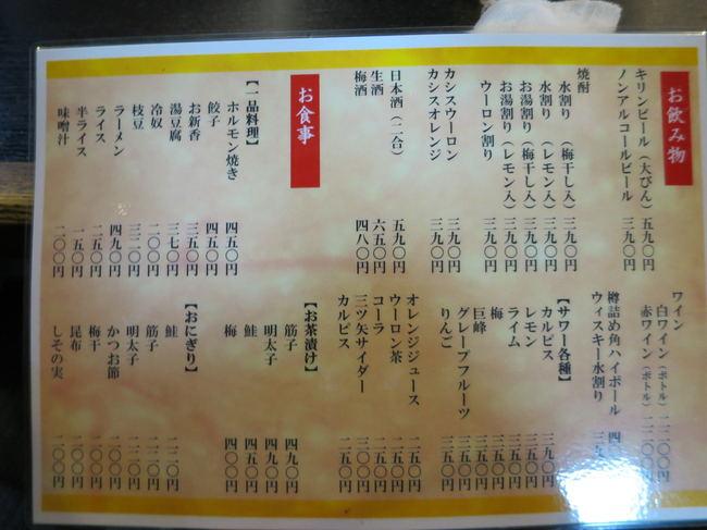 torimasa_10.JPG