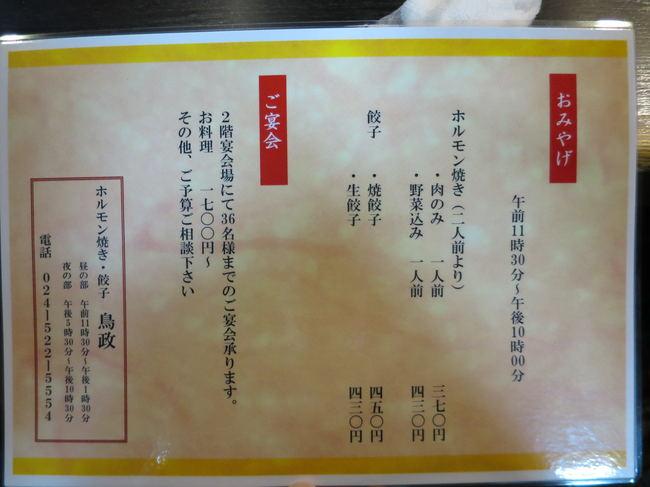 torimasa_11.JPG