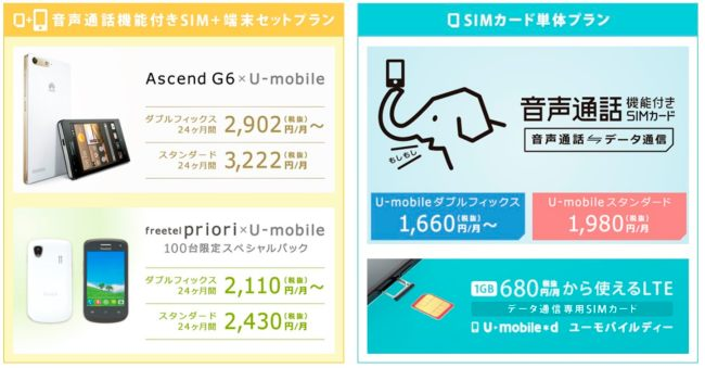 u-mobile01.JPG