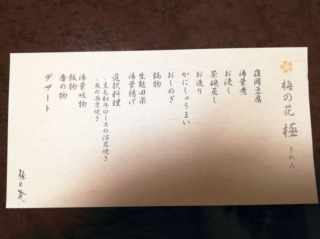umehana201909-01.JPG