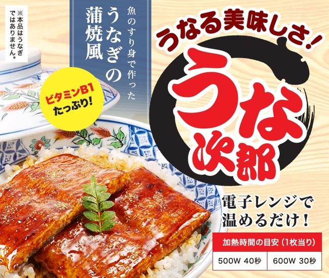 unajiro_001.jpg