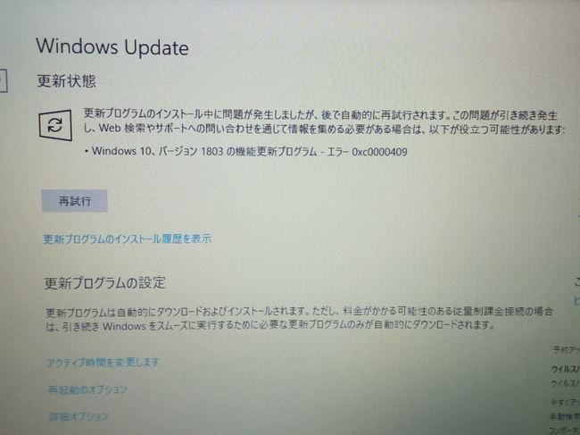 windowsupdateerror2018.JPG