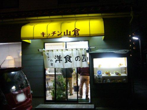 yamakura01.JPG