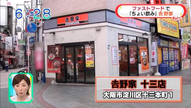 yoshinomi-01.JPG