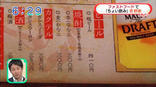 yoshinomi-07.JPG