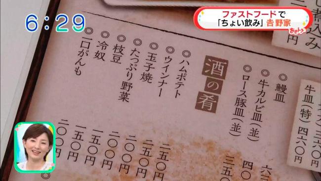 yoshinomi-09.JPG