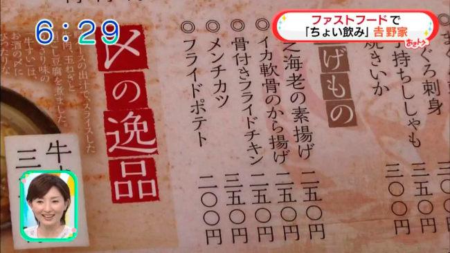 yoshinomi-10.JPG