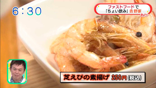 yoshinomi-16.JPG