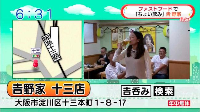 yoshinomi-22.JPG