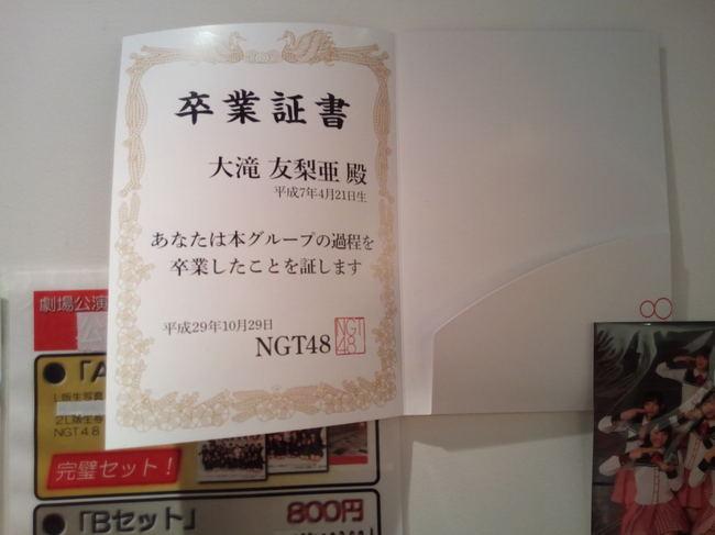 yukitubaki_02.JPG